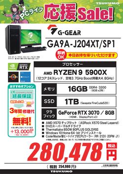 GA9A-J204XT_SP1.png