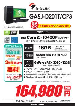 GA5J-D201T_CP3 更新.png