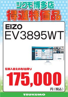 【CS2】EV3895WT.png