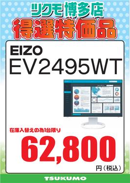 【CS2】EV2495WT.png