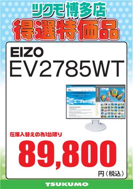 【CS2】EV2785WT.png