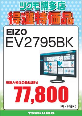 【CS2】EV2795BK.png