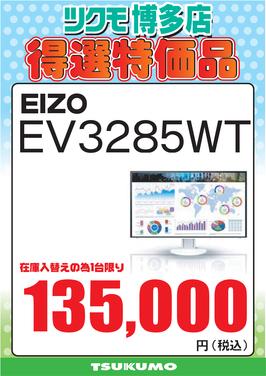 【CS2】EV3285WT.png