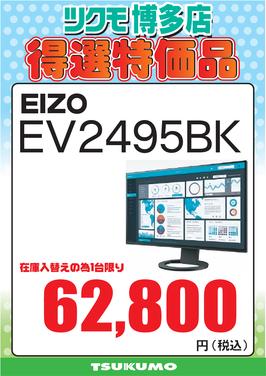 【CS2】EV2495BK.png