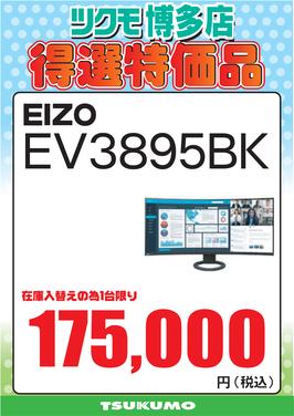【CS2】EV3895BK.png