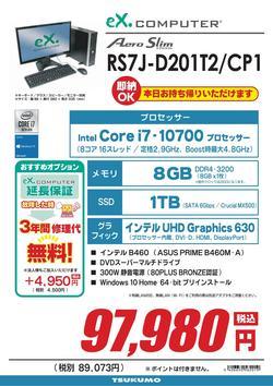 RS7J-D201T2_CP1.jpg