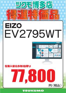 【CS2】EV2795WT.png