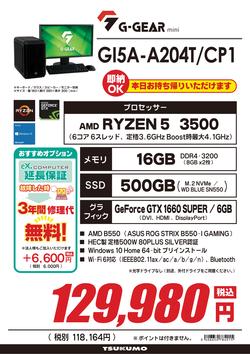 ①GI5A-A204T_CP1.png