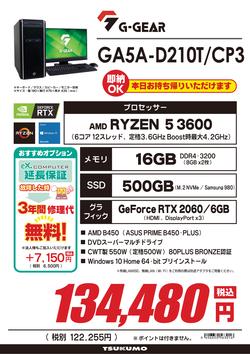 ④GA5A-D210T_CP3.png