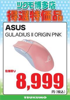【CS2】GULADIUS2 ORIGIN PNK.jpg