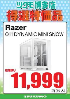 【CS2】O11 DYNAMIC MINI SNOW.jpg