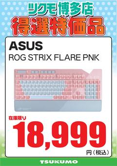 【CS2】ROG STRIX FLARE PNK RD.jpg