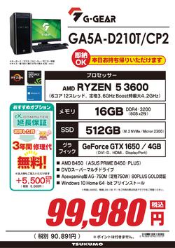 再①GA5A-D210T_CP2.png