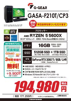 再々①GA5A-F210T_CP3.png