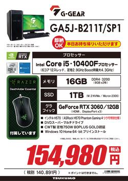 再々③GA5J-B211T_SP1.png