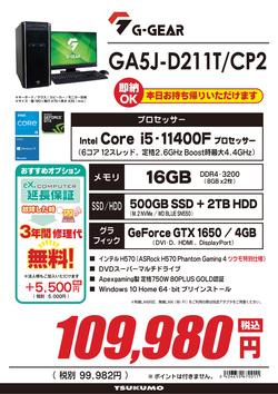 再々⑤GA5J-D211T_CP2.png