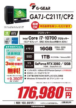 再々⑩GA7J-C211T_CP2.png