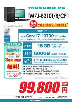 TM7J-B210T_R_CP1.png