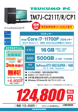 TM7J-C211T_R_CP1.png