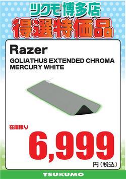 【CS2】GOLIATHUS EXTENDED CHROMA MERCURY WHITE.jpg