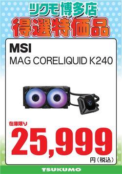 【CS2】MAGCORELIQUIDK240.jpg