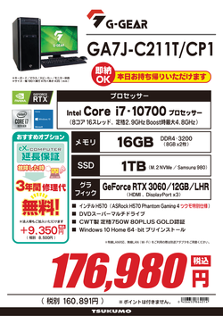 再々⑨GA7J-C211T_CP1.png