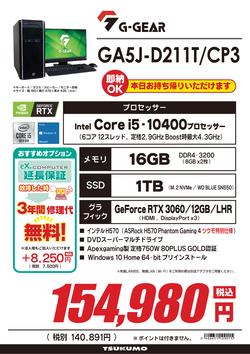 売変GA5J-D211T_CP3 (1).png