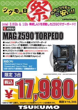 MAG Z590 TORPEDO_OL20210910_博多.png