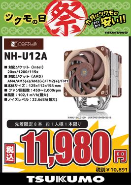 NH-U12A_OL20210914_博多.png