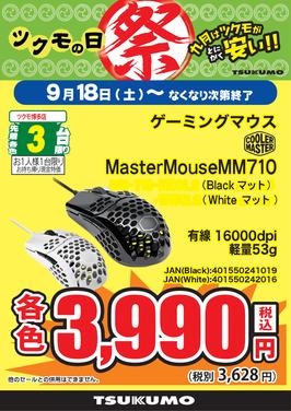 マット版MM710各色博多.png