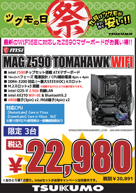 MAG Z590 TOMAHAWK WIFI_OL20210910_博多.png