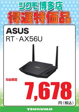 【CS2】RT-AX56U.png