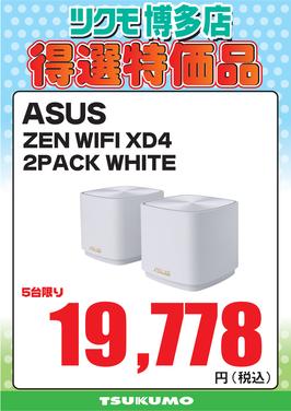 【CS2】ZEN WIFI XD4 2PACK WHITE.png