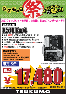 X570 Pro4_OL20210910_博多.png