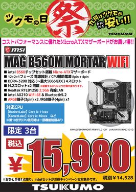 MAG B560M MORTAR WIFI_OL20210910_博多.png