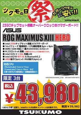 ROG MAXIMUS XIII HERO_OL20210910_博多.png