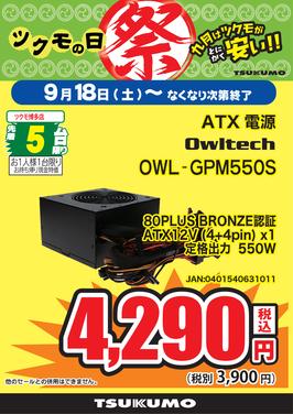 OWLGPM550S_価格決定.png