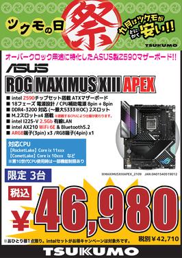 ROG MAXIMUS XIII APEX_OL20210910_博多.png
