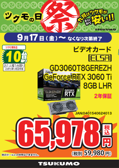GD3060T8GEREZH博多.png