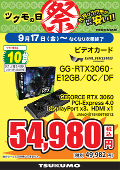 GGRTX3060E12GBOCDF博多.png