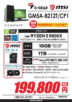 GM5A-B212T_CP1.png