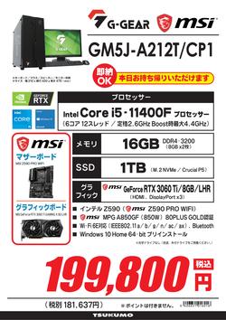 GM5J-A212T_CP1.png