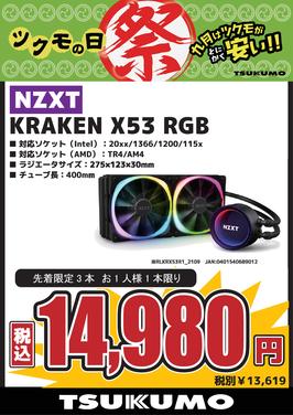 KRAKENX53_OL20210915博多.png