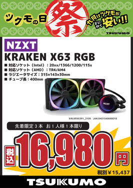 KRAKENX63_OL20210915博多.png