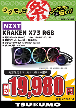 KRAKENX73_OL20210915博多.png