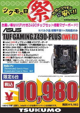 TUF GAMING Z490-PLUS WI-FI_OL20210910_博多.png