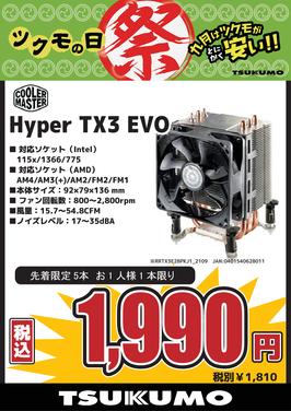 HyperTX3EVO_OL20210914_博多.png
