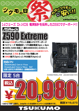 Z590EXTREME_OL20210910_博多.png