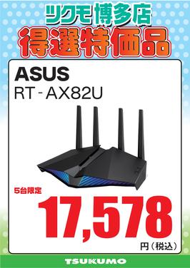 【CS2】RT-AX82U.png