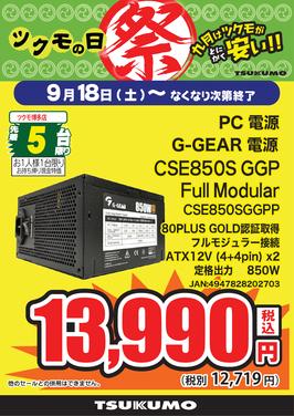 (追加)CSE850SGGPP.png
